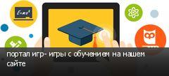 портал игр- игры с обучением на нашем сайте