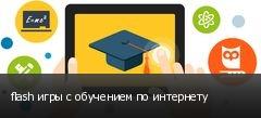 flash игры с обучением по интернету