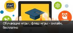Обучающие игры , флеш игры - онлайн, бесплатно