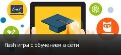 flash игры с обучением в сети