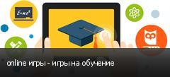 online игры - игры на обучение
