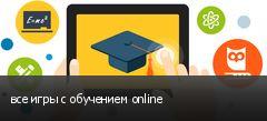 все игры с обучением online