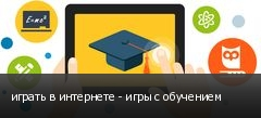 играть в интернете - игры с обучением