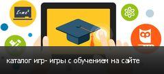каталог игр- игры с обучением на сайте