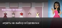 играть на выбор в Одевалки