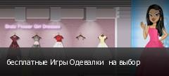 бесплатные Игры Одевалки  на выбор