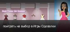 поиграть на выбор в Игры Одевалки