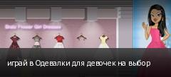 играй в Одевалки для девочек на выбор