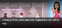 клевые Игры для девочек Одевалки на сайте игр