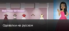 Одевалки на русском