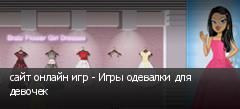 сайт онлайн игр - Игры одевалки для девочек