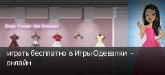 играть бесплатно в Игры Одевалки  - онлайн