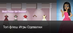 Топ флеш Игры Одевалки
