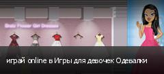 играй online в Игры для девочек Одевалки