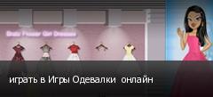 играть в Игры Одевалки  онлайн