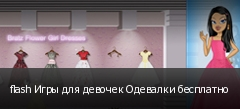 flash Игры для девочек Одевалки бесплатно