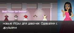 новые Игры для девочек Одевалки с друзьями