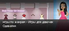 игры по жанрам - Игры для девочек Одевалки