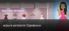игры в каталоге Одевалки