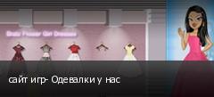 сайт игр- Одевалки у нас