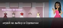 играй на выбор в Одевалки