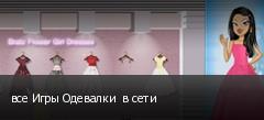 все Игры Одевалки  в сети