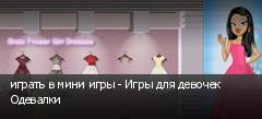 играть в мини игры - Игры для девочек Одевалки