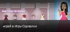 играй в Игры Одевалки