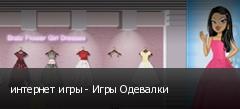 интернет игры - Игры Одевалки