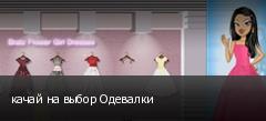 качай на выбор Одевалки