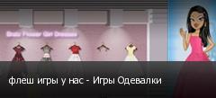 флеш игры у нас - Игры Одевалки