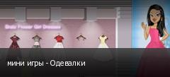 мини игры - Одевалки