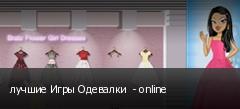 лучшие Игры Одевалки  - online