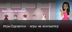 Игры Одевалки  - игры на компьютер