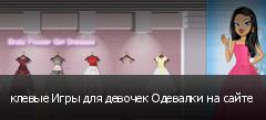 клевые Игры для девочек Одевалки на сайте