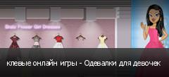 клевые онлайн игры - Одевалки для девочек