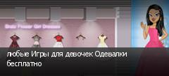 любые Игры для девочек Одевалки бесплатно