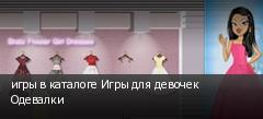 игры в каталоге Игры для девочек Одевалки