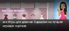 все Игры для девочек Одевалки на лучшем игровом портале