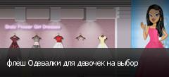 флеш Одевалки для девочек на выбор