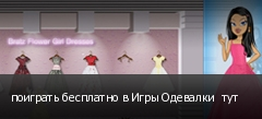 поиграть бесплатно в Игры Одевалки  тут