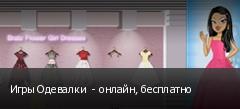 Игры Одевалки  - онлайн, бесплатно