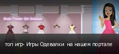топ игр- Игры Одевалки  на нашем портале