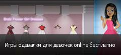 Игры одевалки для девочек online бесплатно