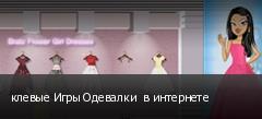 клевые Игры Одевалки  в интернете