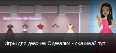 Игры для девочек Одевалки - скачивай тут