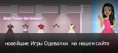 новейшие Игры Одевалки  на нашем сайте