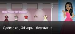 �������� , 3d ���� - ���������