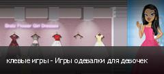 клевые игры - Игры одевалки для девочек