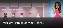 сайт игр- Игры Одевалки  здесь